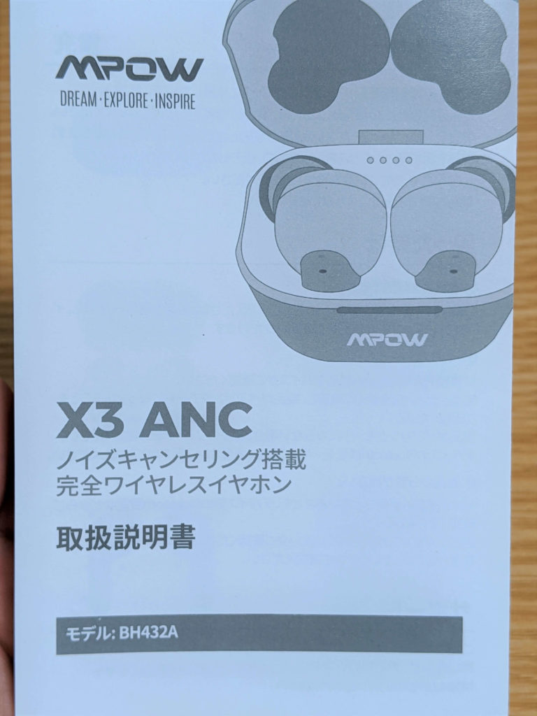 MOPW X3 説明書