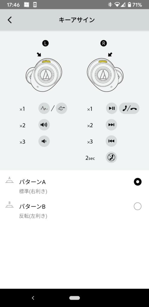 audio-technica_ATH-ANC300TW_アプリ