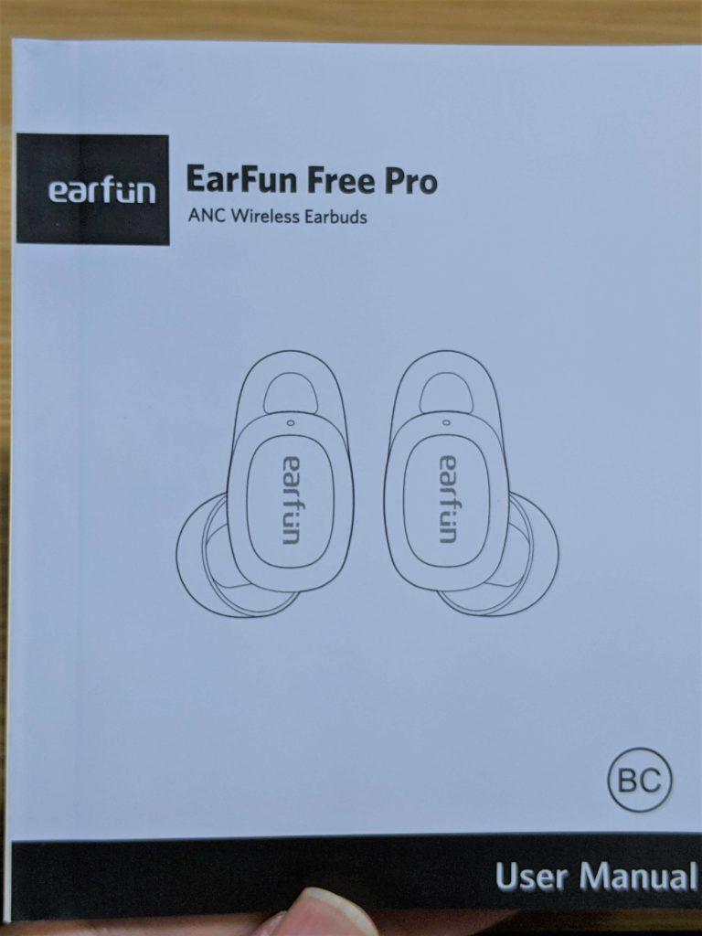 EarFun Free Pro 説明書