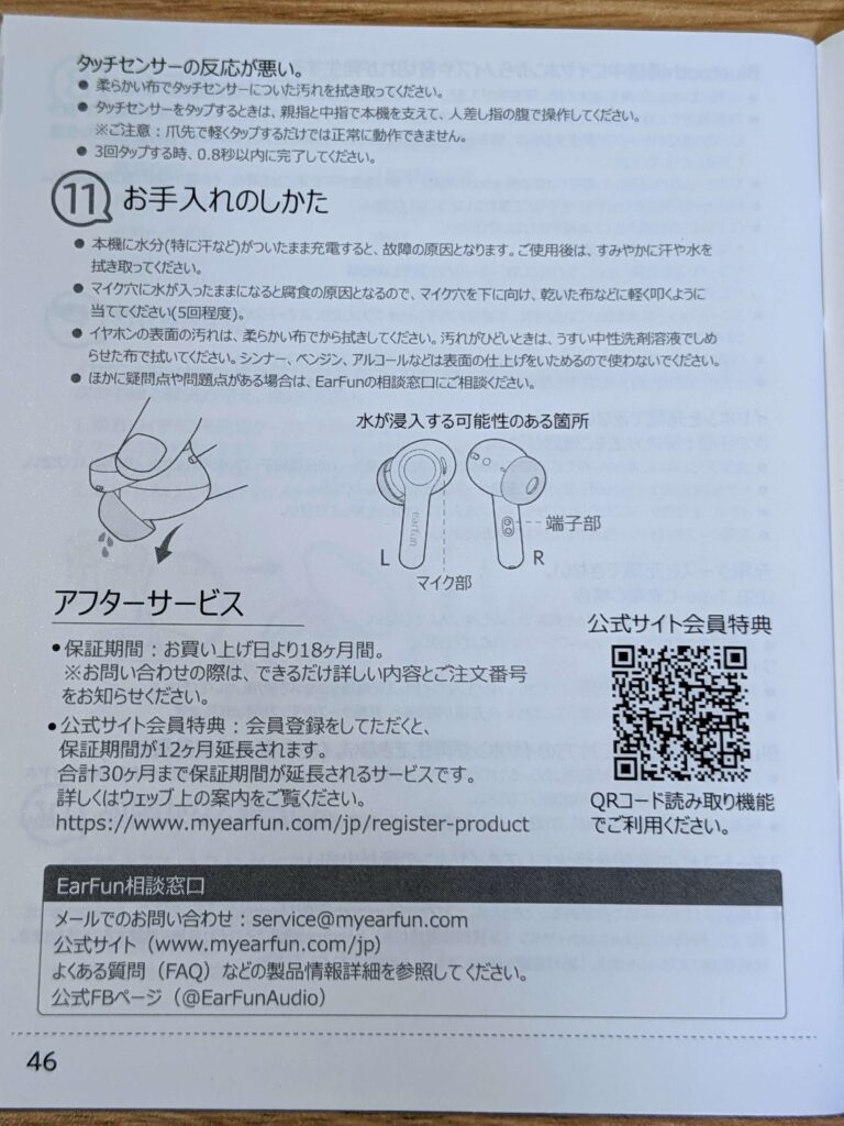 EarFun Air Pro 2 説明書